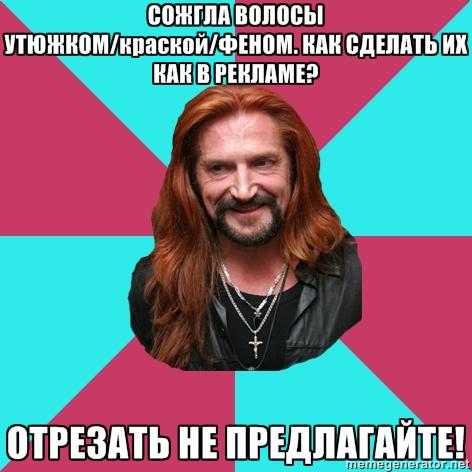 Мемы про волосы
