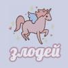 Violet Unicorn Forever