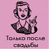 Мохнатый Кокось