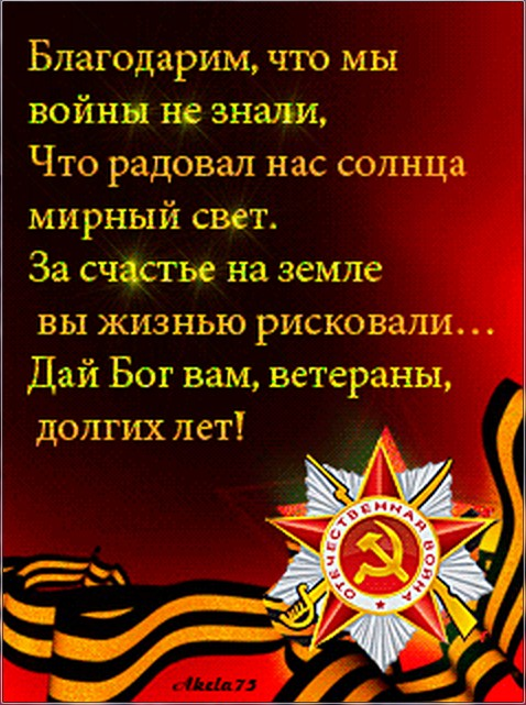 Поздравления ветеранов великой о