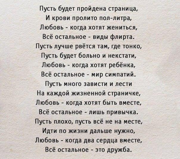 Стих не хочет жениться