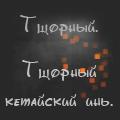 Мировски