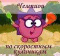 Эн_вольтованный