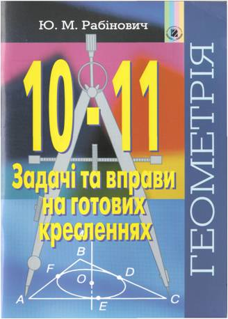 Рабінович Ю.М. Задачі і вправи