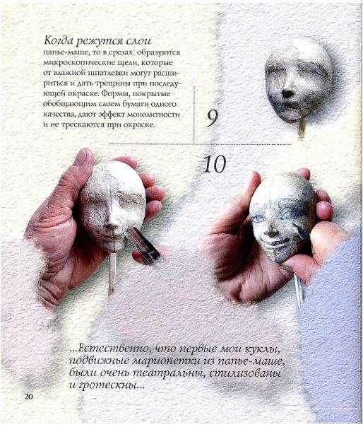 Куклы из папье маше своими руками мастер класс фото
