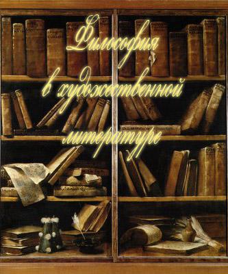 Философия в художественной литературе