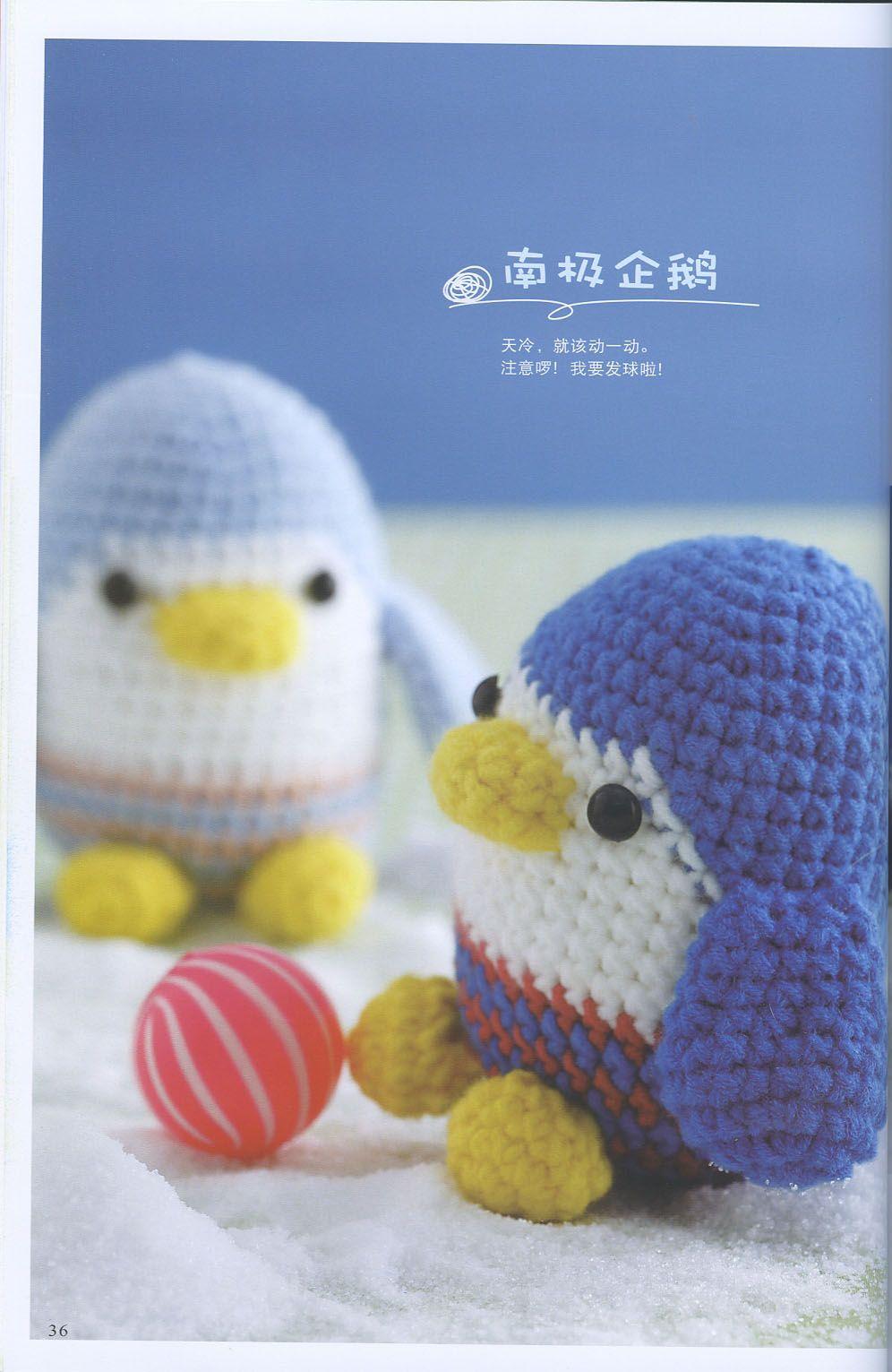 Начинать вязание игрушки с