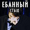 Пушистый Летучий Боярский.