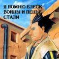 Демон Пофигист))