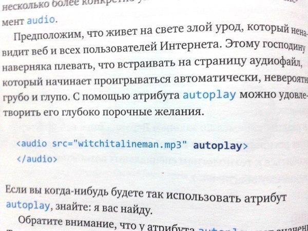 HTML5 audio autoplay