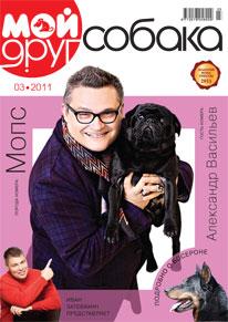 Номер журнала мой друг собака