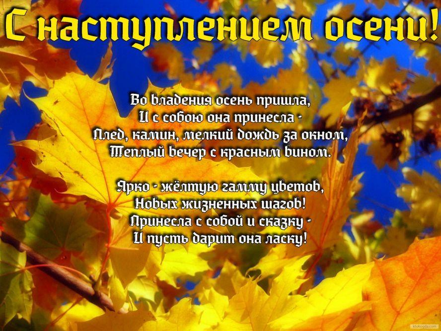 Поздравление коллегам осенью