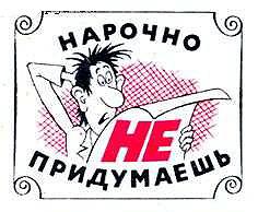 Нарочно не придумаешь. Обсуждение на LiveInternet - Российский ... 998ba3c6979