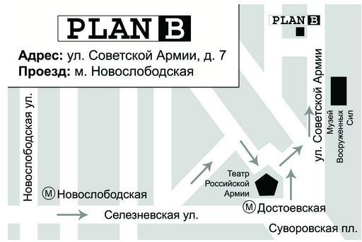 Клуб план б схема проезда