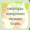 Элеанор Ригби