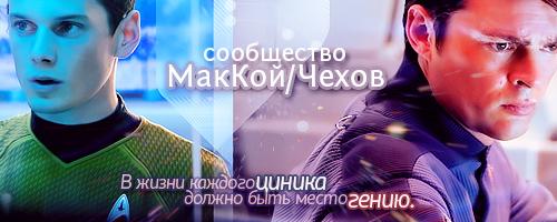 МакЧехов