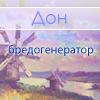 Хозяин морской капусты [DELETED user]