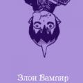 Злой Вампир
