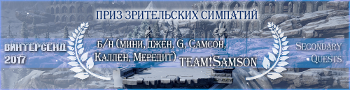 Самсон, Каллен, Мередит