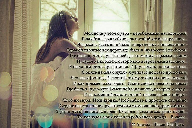 Стих я тебя полюбила снова