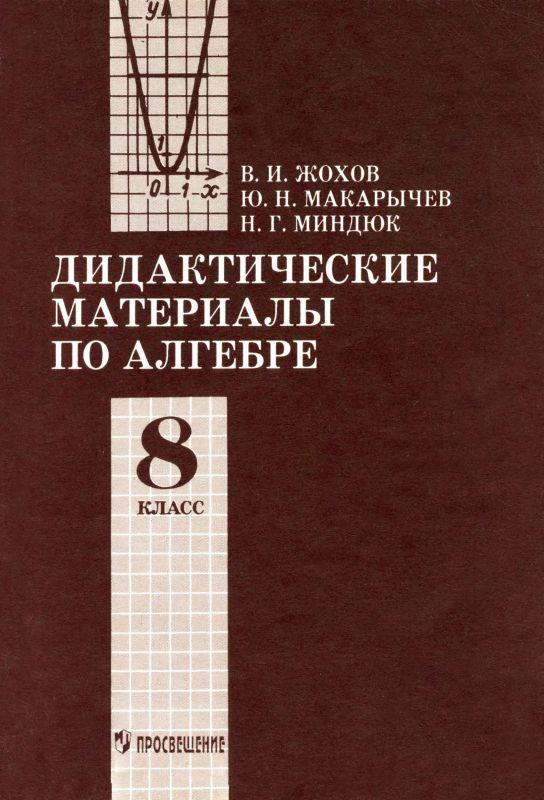 8 гдз дидактический 1991 по алгебре материал класс