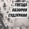 suzuran_gnezdo