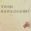 Л. Инви [DELETED user]