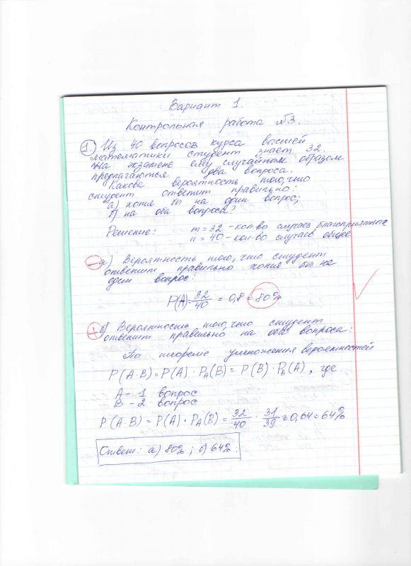 Очень нужна помощь в решении контрольной работы Не решается  Очень нужна помощь в решении контрольной работы Не решается алгебра высшая математика ПОМОЖЕМ дневники асоциальная сеть