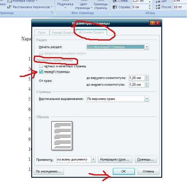 Как сделать подложку на одной странице в ворде