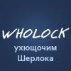 Sherli_valva