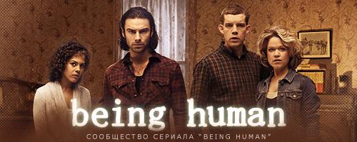 Сообщество сериала Being Human