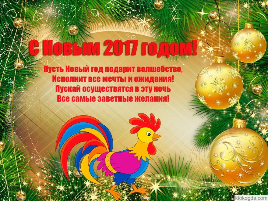 Новогодние открытки на 2017 год новогодний петух