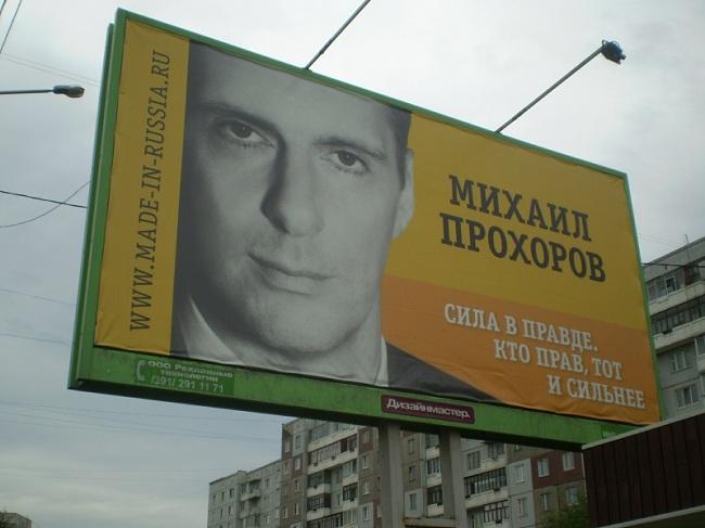 Прохоров михаил сексуальные наклонности
