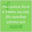 Чертенок_в_юбке