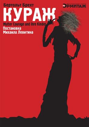 """Кураж (Михаил Левитин) 2012 г., Трагедия, SATRip Московский театр  """"Эрмитаж """" ."""