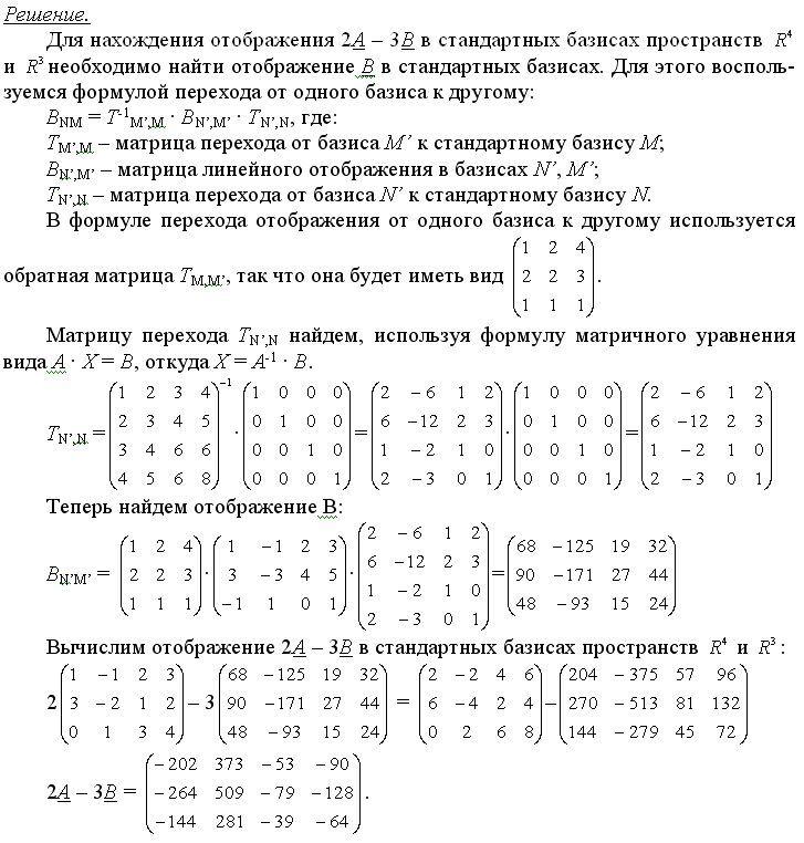 найти матрицы в базисах линейного оператора