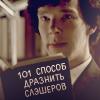 Безымянный автор