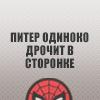 Ари Никитовна