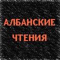Албанские чтения