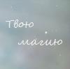 [Унтер_Манекен]