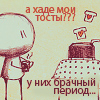 чай,кофе,а может меня?