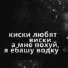 Костя Падалецки