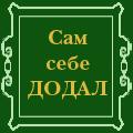 Сэйа Рианнон Атарем