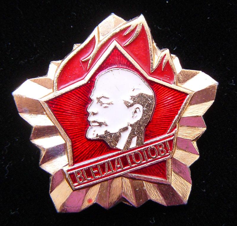 ленинский значок: