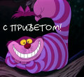 Чеширская Мышь