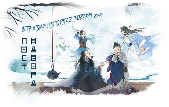 Я баннер поста набора WTF Asian historical dorama 2019