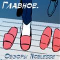 НоблоОбзоры