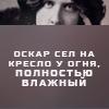 fedechka_morkovkin