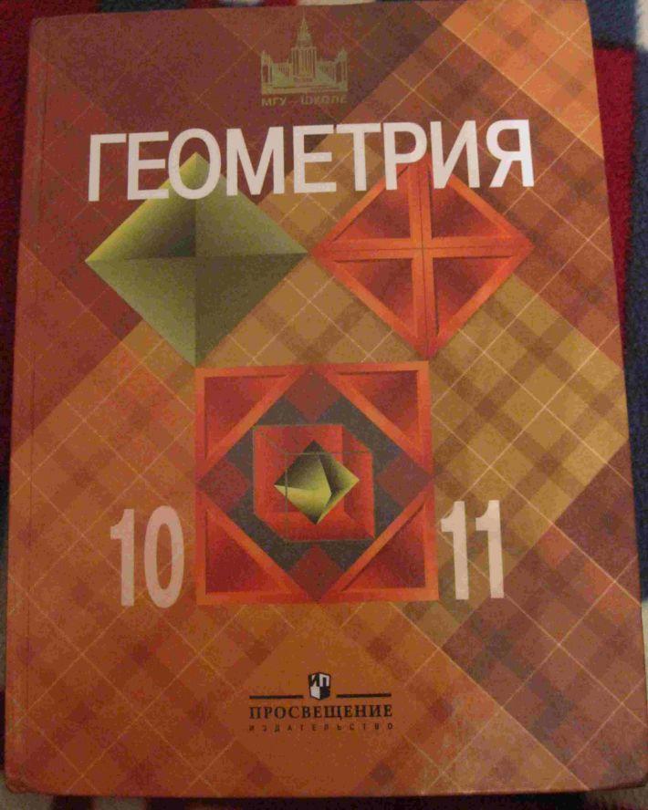 Решебник Пособия Для С Х Техникумов Г. Я. Аксеновой