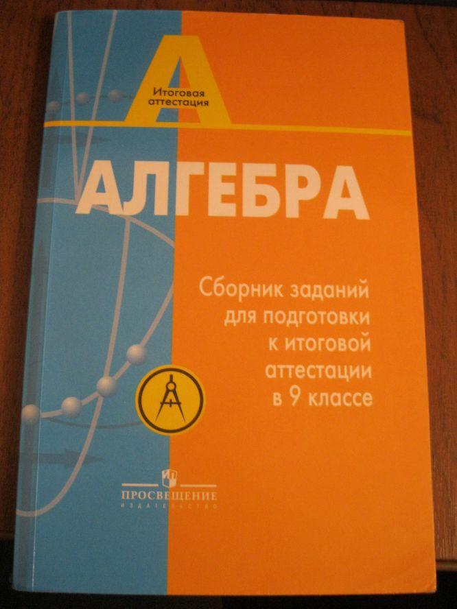 Задачник Лаврова И Стойлова
